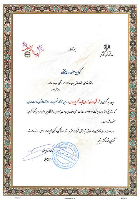 تقدیر نامه نمایشگاه ساخت ایران