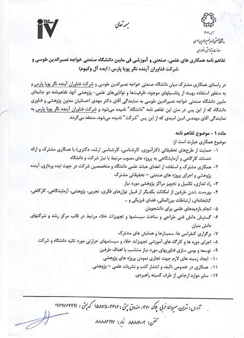 تفاهم نامه با دانشگاه خواجه نصیرالدین طوسی