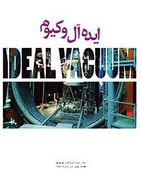 کاتالوگ ایده ال وکیوم